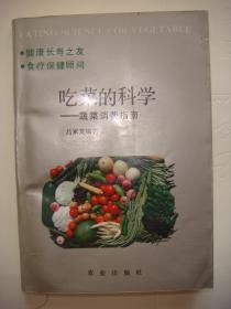 吃菜的科学——蔬菜消费指南