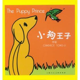 小狗王子 专著 The puppy prince 李聪[著] eng xiao gou wang zi