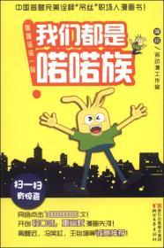 """中国首套完美诠释""""屌丝""""职场人漫画书:我们都是喏喏族"""