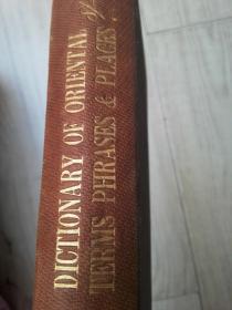 极少见英语研究重要史料:1850年左右印度英语手册