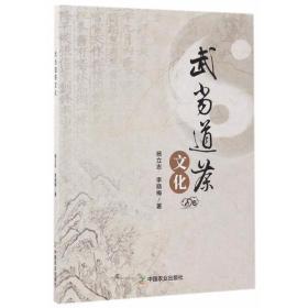 武当道茶文化