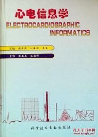 心电信息学