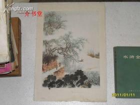 东山新绿(1962年出版大开本8开画册册页《山河新貌》中的一幅)