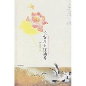 长安月下红袖香:盛世浮华中的女子背影