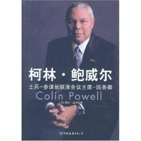柯林·鲍威尔:士兵、参谋长联席会议主席、国务卿