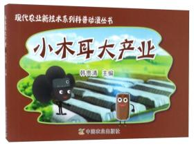 小木耳大产业/现代农业新技术系列科普动漫丛书