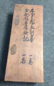 《不空三藏表制集一卷》和《金刚般若集验记中下二卷》昭和9年(1934年)日本高僧一空抄写。木盒装两大卷,书法品相都非常好,看木盒等都是原配,应该当时一空就抄写了这么多,不是残本。《制表集》全长约7米,《金刚般若集验记中下二卷》全长约10米。手卷统一高29厘米。不空三藏表制集六卷。唐•圆照编。又名《代宗朝赠司空大辩正广智三藏和上表制集》、《大唐大兴善寺大辨正大广智三藏表答碑》、《大辨正三藏表制集》。
