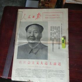 文革报纸:人民日报(一九七四年十月一日 )(1974.10.1)(4开4版)