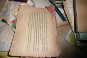 民国原版--威海卫筹收接管行政工作报告书
