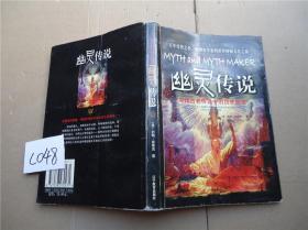 幽灵传说:寻找古老传说中的历史踪迹 [美]菲斯克(Fiske J.)  著;郭纯品  译