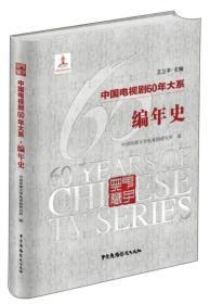中国电视剧60年大系:编年史