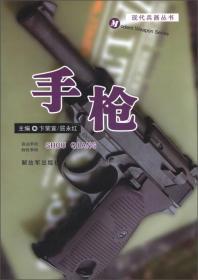 现代兵器丛书:手枪