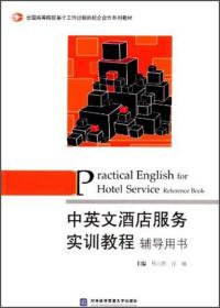 中英文酒店服务实训教程辅导用书/全国高等院校基于工作过程的校企合作系列教材