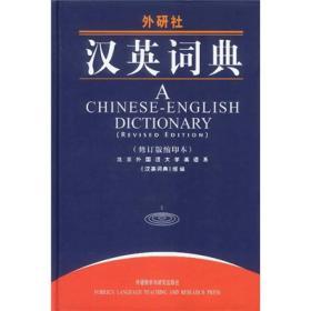送书签lt-9787560013251-汉英词典.修订版缩印本