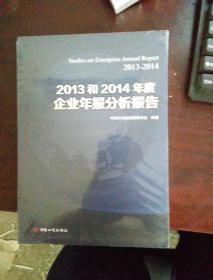 2013和2014年度企业年报分析报告未开封(43号)