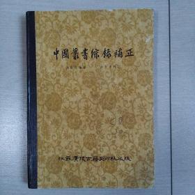 中国丛书综录补正(全一册)精装本