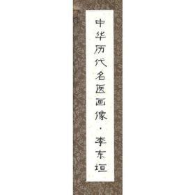 中华历代名医画像卷轴·李东垣