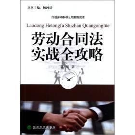 白话劳动科学之用案例说话杨河清主编:《劳动合同法》实战全攻略