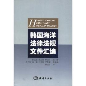韩国海洋法律法规文件汇编