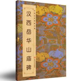 中国历代碑帖经典:汉西岳华山庙碑