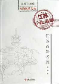 吴韵汉风文丛:江苏百处名胜