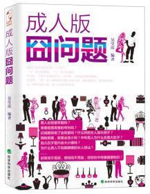 成人版囧问题9787514124545 吴莹霞 经济科学出版社