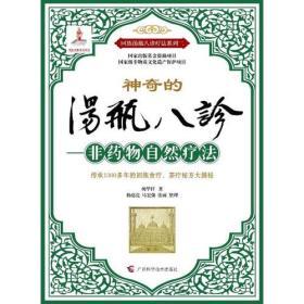 汤瓶八诊——非药物自然疗法(传承1300多年的回族食疗、茶疗秘方大揭秘)