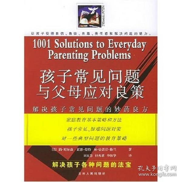 孩子常见问题与父母应对良策
