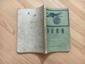修表技术(增订本)1956年新一版,1957年3印