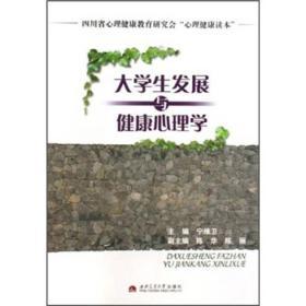 二手大学生发展与健康心理学 宁维卫 西南交通大学出版社9787564304324r