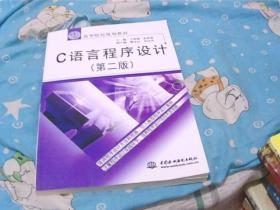 C 语言程序设计 (第二版)(21世纪高等院校规划教材)