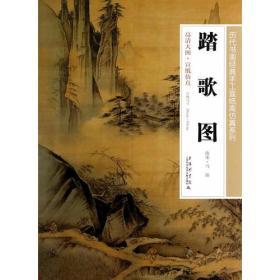 踏歌图(历代书画经典手工宣纸高仿真系列 96cm*68cm)