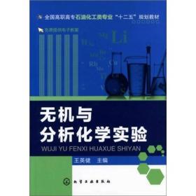 无机与分析化学实验王英健化学工业出版社