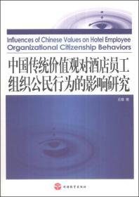 中国传统价值观对酒店员工组织公民行为的影响研究