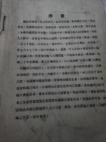 极少见1933年中国粮食情况调查