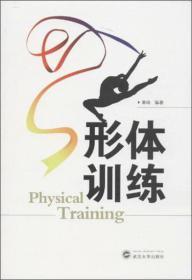 【二手包邮】形体训练 黄咏 武汉大学出版社