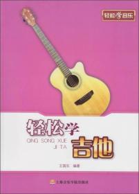 轻松学吉他-轻松学音乐王国东上海音乐学院出版社9787806929308