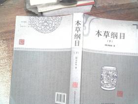 本草纲目(下册)