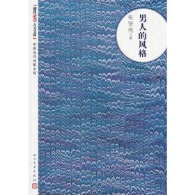 中国当代长篇小说:男人的风格
