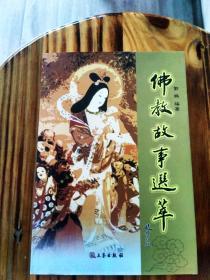 【稀缺正版新书现货】《佛教故事选萃》