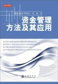 资金管理方法及其应用