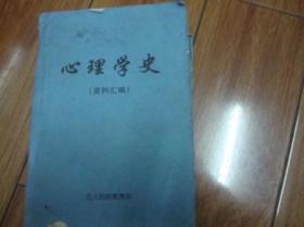 心理学史资料汇编  【沈大师院教育系