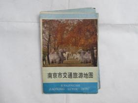 南京市交通旅游地图(1984年3月第3次)