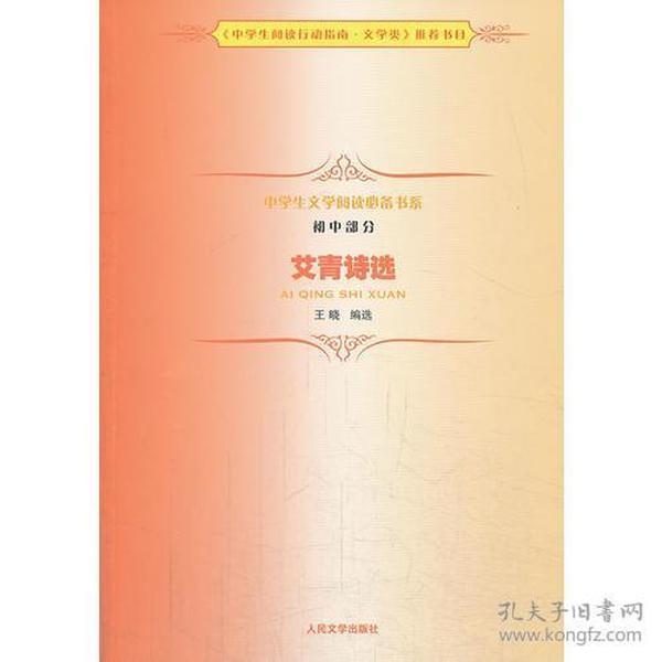 《艾青诗选》中学生文学阅读必备书系(初中)