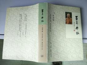 百年佛缘5道场篇(单本出售)