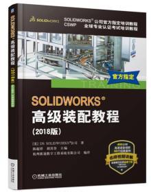 SolidWorks高级装配教程:2018版