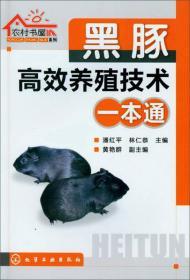 农村书屋系列:黑豚高效养殖技术一本通H