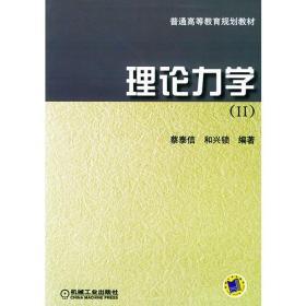 理论力学(Ⅱ)——普通高等教育规划教材