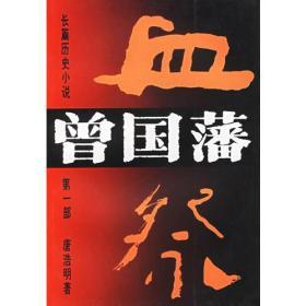 曾国藩(第三部):黑雨