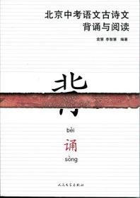 北京中考语文古诗文背诵与阅读_9787020100866